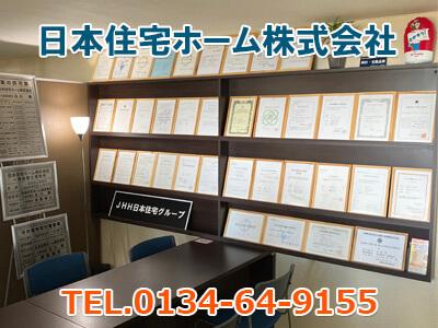日本住宅ホーム株式会社