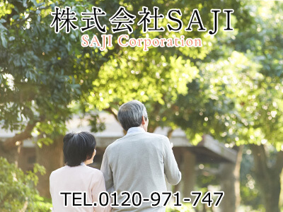 株式会社SAJI