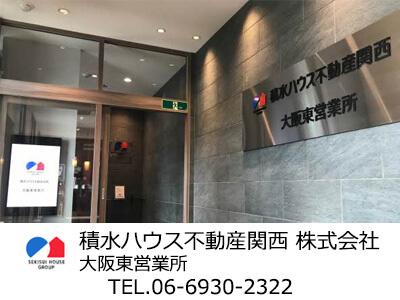 積水ハウス不動産関西(株) 大阪東営業所