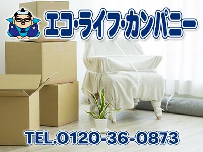 エコ・ライフ・カンパニー