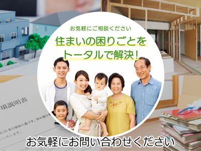 株式会社ハウジング丸二