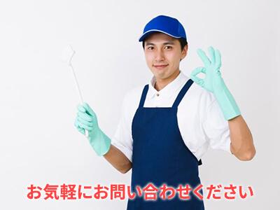 クリーン・メイト静岡