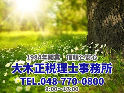 保護中: 大木正税理士事務所
