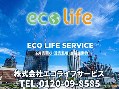 株式会社エコライフサービス