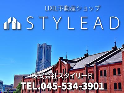 LIXIL不動産ショップ   株式会社スタイリード