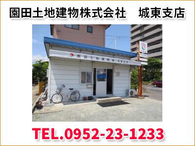 園田土地建物株式会社 城東支店