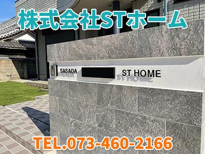 株式会社STホーム
